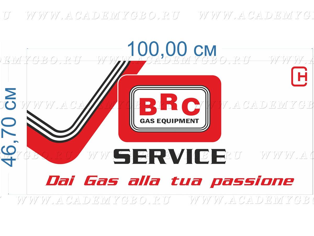 Пластиковая вывеска BRC 1000 мм.х 46.7 мм.