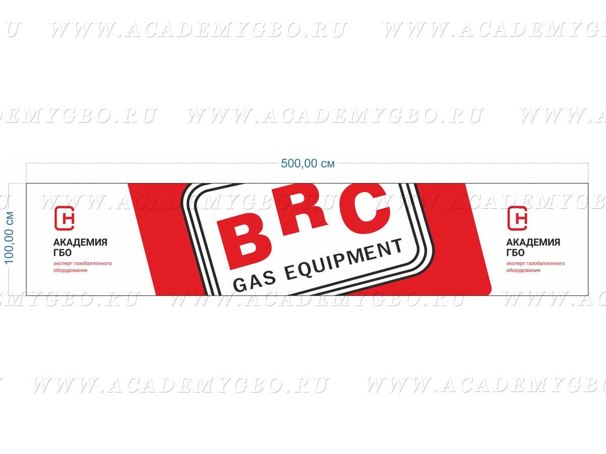 Баннер BRC