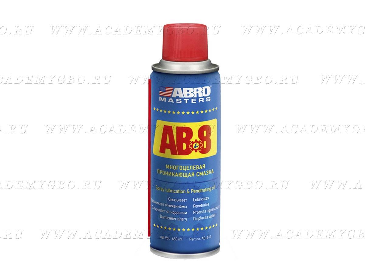 Смазка cпрей ABRO AB8 многоцелевая 450 мл.
